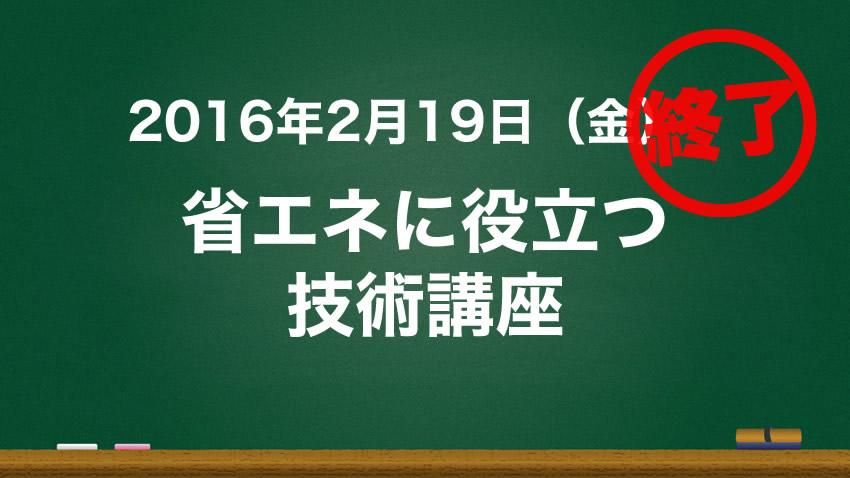 160219_syuryo