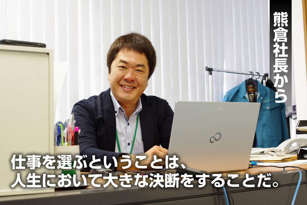 熊倉社長から就活生のみなさまへメッセージ
